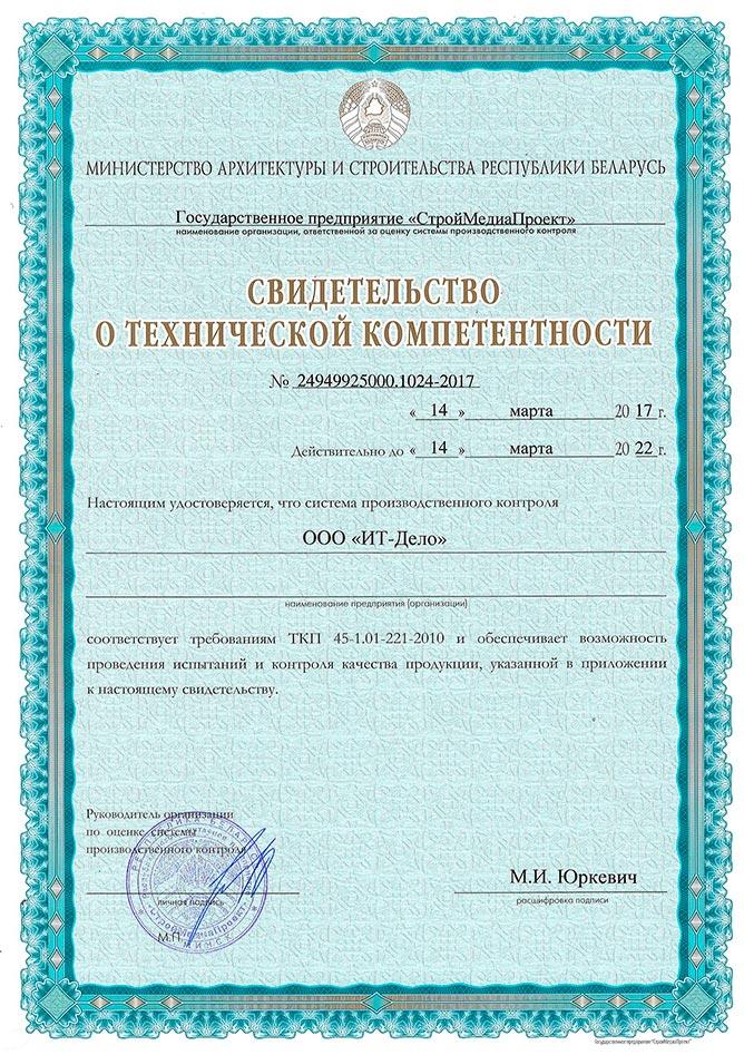 Сертификат на монтаж сетей в Минске