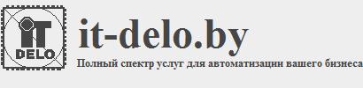 Абонентское обслуживание компьютеров и сетей в организациях Минска